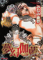 Mugen Garan manga