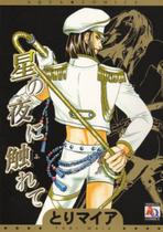 Hoshi no Yoru ni Furete manga