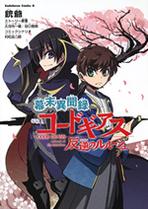 Bakumatsu Ibunroku - Code Geass: Hangyaku no L...