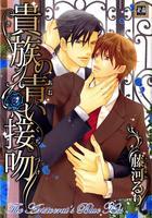 Kizoku no Aoi Kuchizuke manga