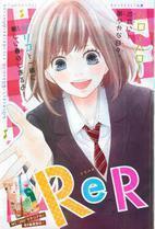 ReRe Hello manga