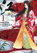 Gou - Himetachi no Sengoku manga