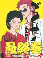 Gokusen manga