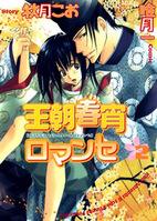 Ouchou Haru no Yoi no Romance