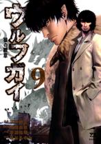 Wolf Guy (TABATA Yoshiaki)
