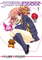 Labian Extase manga