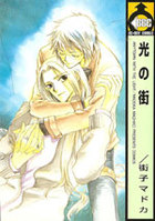 Hikari no Machi (MACHIKO Madoka)