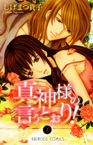Makamisama no Iutoori manga