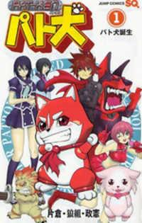 Pat-ken manga