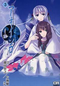 Aoi Shiro - Kaeishou manga