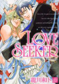 Love Seeker manga