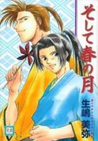 Soshite Haru No Tsuki manga