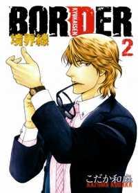 Border manga