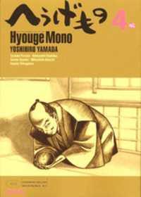 Hyougemono manga
