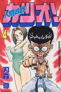 Ningen Kyouki Katsuo manga
