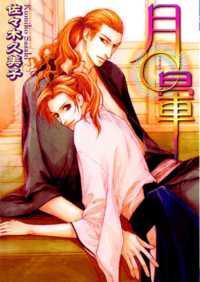 Tsukigasa manga