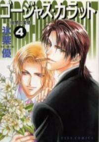Gorgeous Charat manga