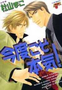 Kondo Koso Honki! manga