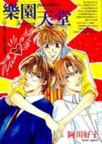 Paradise Heaven! manga