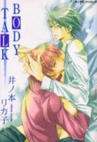 Body Talk (INOMOTO Rikako) manga