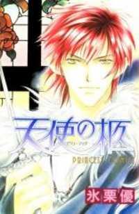 Tenshi No Hitsugi manga