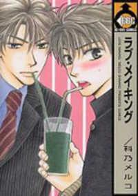 Love Making manga