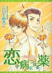 Koi No Yamai Ni Tsukeru Kusuri manga