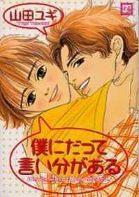 Boku Ni Datte Iibun Ga Aru manga