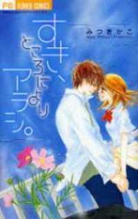 Suki, Tokoro Ni Yori Arashi manga