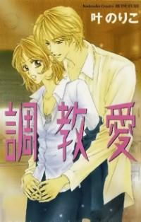 Choukyouai manga
