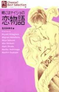 Oya Niwa Naisho No Koimonogatari manga