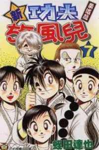 Shin Kotaro Makaritoru manga