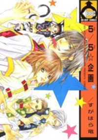 Go! Go! Kikaku manga