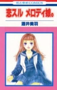 Koisuru Melody Musume