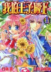 My Prince-sama manga