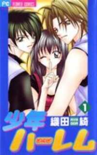 Shounen Harem manga
