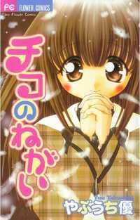 Chiko No Negai manga