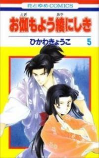 Otogi Moyou Ayanishiki manga