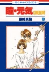 Hitomi Genki: Kingdom manga