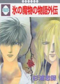 Koori no Mamono no Monogatari Gaiden manga