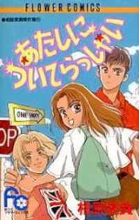 Atashi Ni Tsuiterasshai manga