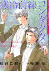 Fujimi Orchestra manga