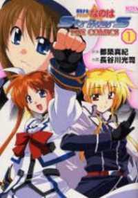 Mahou Shoujo Lyrical Nanoha Strikers The Comics manga