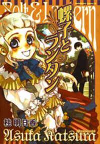 Neji To Lantern manga