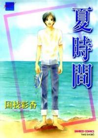 Natsujikan manga