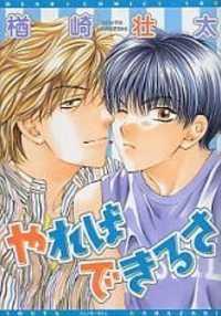Yareba Dekirusa manga