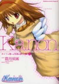 Kanon - Honto No Omoi Wa Egao No Mukougawa Ni manga