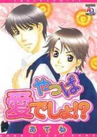 Yappa Ai Desho!? manga