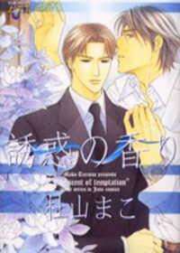 Yuuwaku No Kaori manga