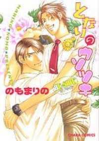 Tonari No Usotsuki manga